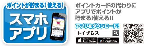 トイザらスアプリ