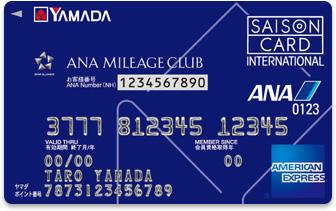 ヤマダLABI ANAマイレージカード