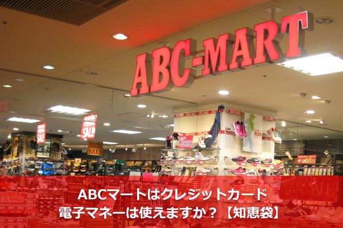 ABCマートはクレジットカード・電子マネーは使えますか?【知恵袋】