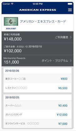 Amexアプリ