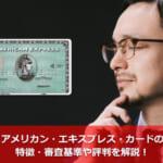 アメリカン・エキスプレス・カード(アメックス・グリーン)の特徴・審査基準や評判を解説!