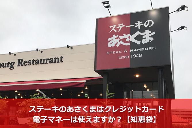 ステーキのあさくまはクレジットカード・電子マネーは使えますか?【知恵袋】