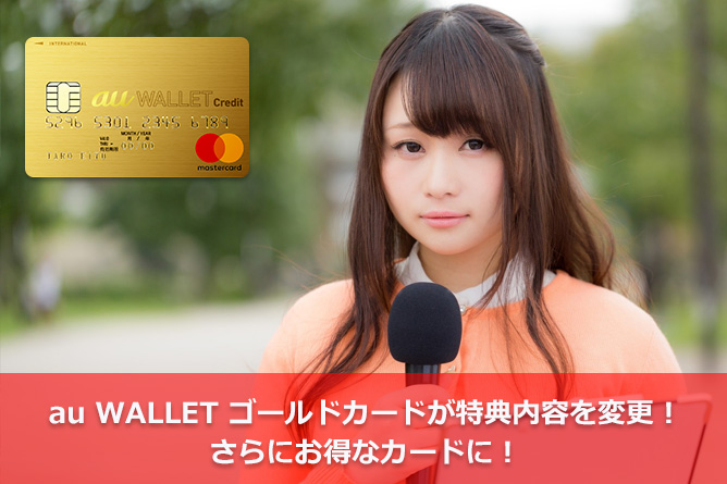 au WALLET ゴールドカードが特典内容を変更!お得な変更内容を解説