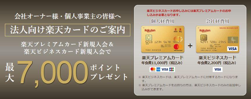 【法人向け楽天カードの案内】楽天プレミアムカード・楽天ビジネスカードの入会で最大7,000ポイントプレゼント!
