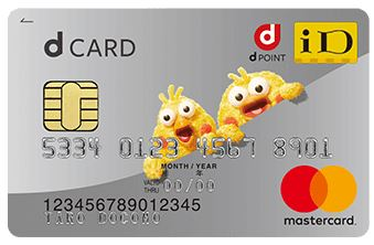 dカード公式サイト