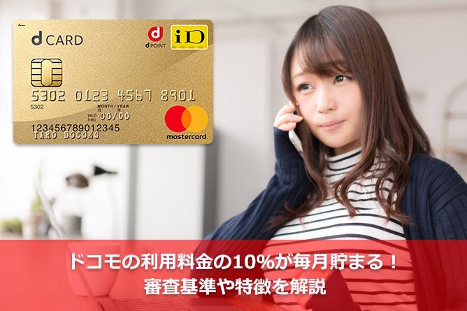 dカードGOLDは日経トレンディでゴールドカード部門1位!ドコモの利用料金の10%が毎月貯まる!審査基準や特徴を解説