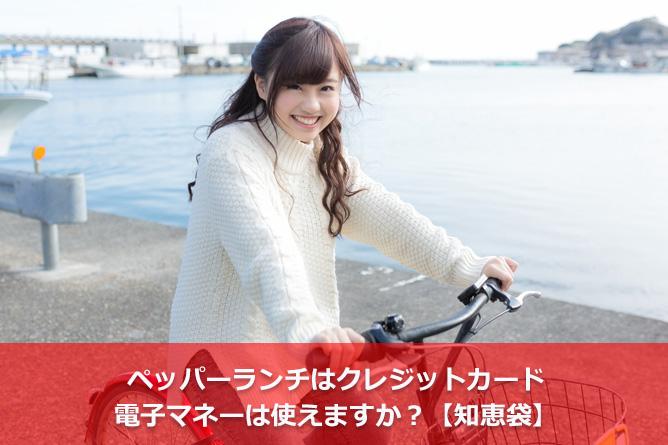 法政オレンジCAMPUSカード、ドコモ・バイクシェアと三井住友カードが連携し会員サービスを開始!