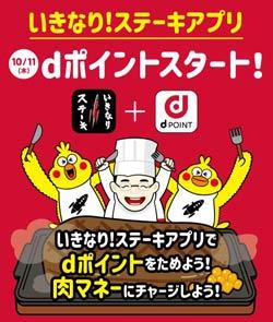 いきなり!ステーキアプリ