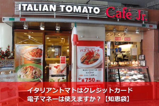 イタリアントマトはクレジットカード・電子マネーは使えますか?【知恵袋】