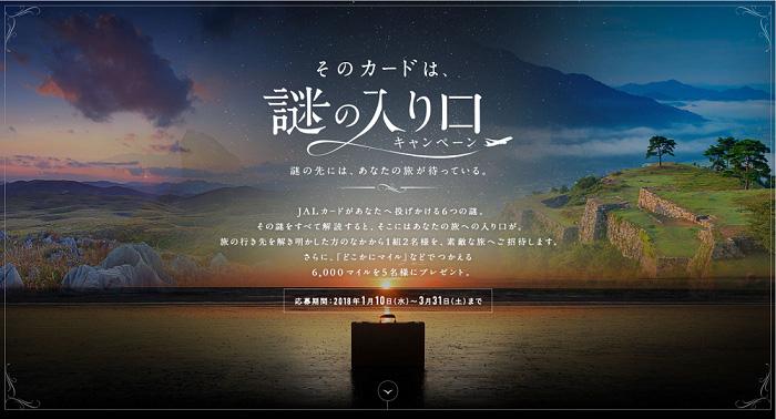 JALカードが「そのカードは、謎の入り口キャンペーン」を開始!