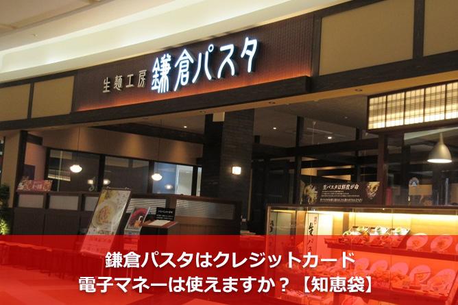 鎌倉パスタはクレジットカード・電子マネーは使えますか?【知恵袋】