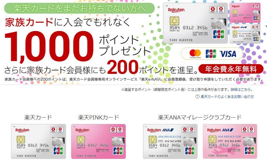 家族カードに入会でもれなく1,200ポイントプレゼント!【常時開催】