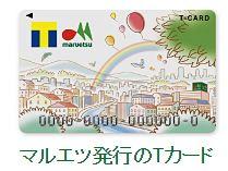マルエツ発行のTカード