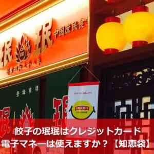 餃子の珉珉はクレジットカード・電子マネーは使えますか?【知恵袋】