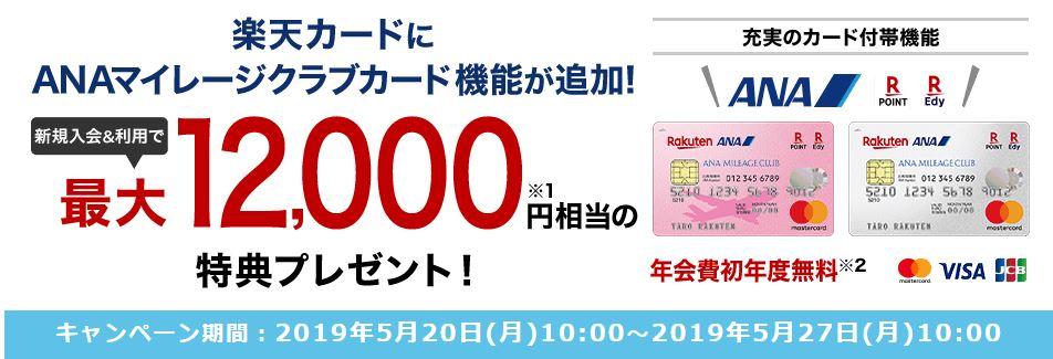 rakutenANAマイレージクラブカード新規入会利用でポイントプレゼント!