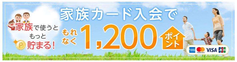 rakuten家族カード入会でもれなく1,200ポイントプレゼント!