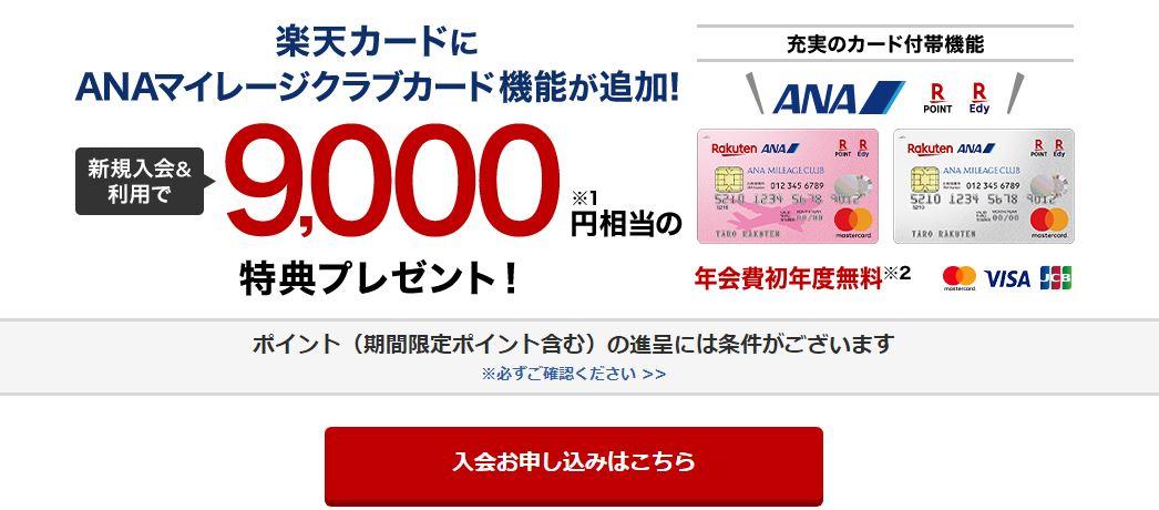 ANAマイレージクラブカード新規入会・利用で特典プレゼント