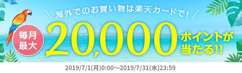 【毎月開催】海外でのお買い物で最大20,000ポイントが当たる!
