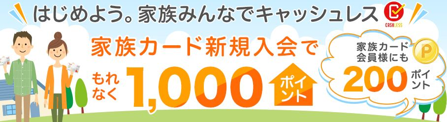 rakuten家族カード入会でもれなく1,000ポイントプレゼント!