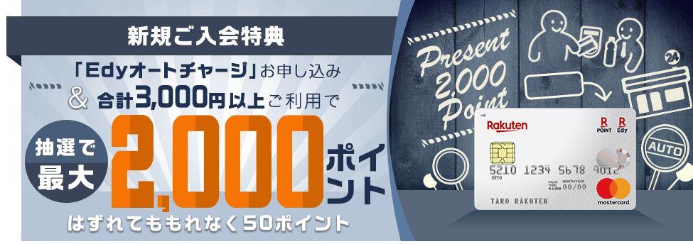 rakutenEdyオートチャージお申し込み&ご利用で最大2,000ポイント!