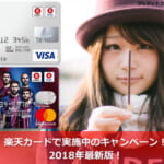 楽天カードで実施中のキャンペーン!2018年最新版!