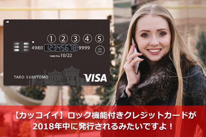 【カッコイイ】ロック機能付きクレジットカードが2018年中に発行されるみたいですよ!