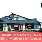 和食麺処サガミはクレジットカード・電子マネーは使えますか?【知恵袋】