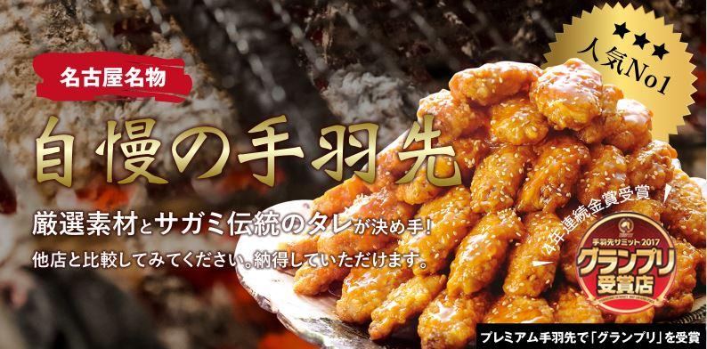 麺処サガミ楽天市場店