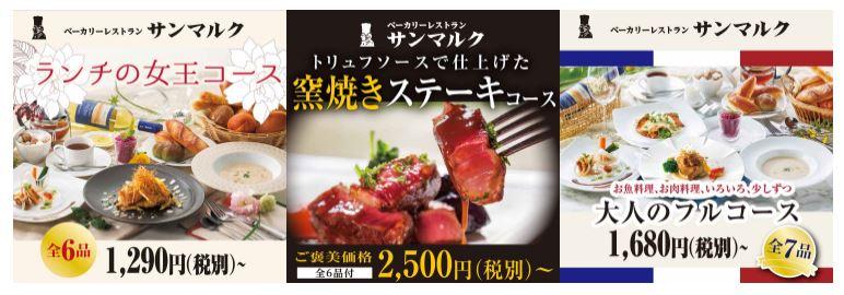 ベーカリーレストラン サンマルク公式アプリ