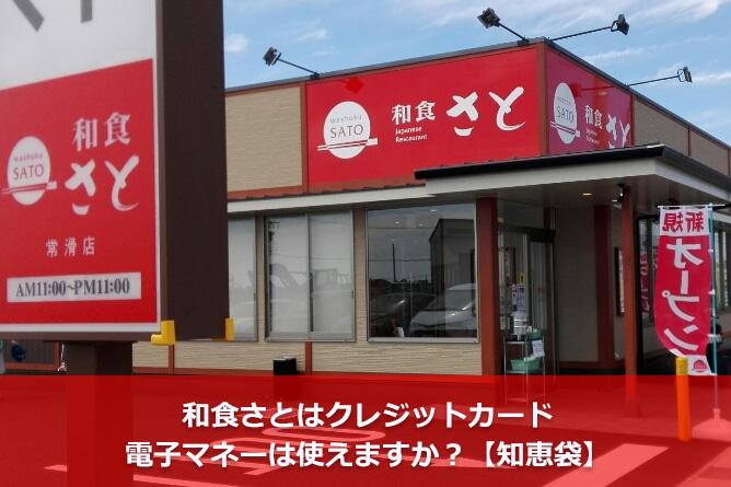 和食さとはクレジットカード・電子マネーは使えますか?【知恵袋】