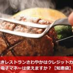 炭焼きレストランさわやかはクレジットカード・電子マネーは使えますか?【知恵袋】