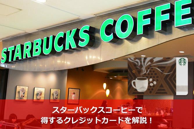 スターバックスコーヒーで得するクレジットカードを解説!