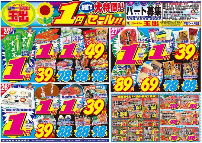 玉手名物1円セール