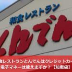 和食レストランとんでんはクレジットカード・電子マネーは使えますか?【知恵袋】