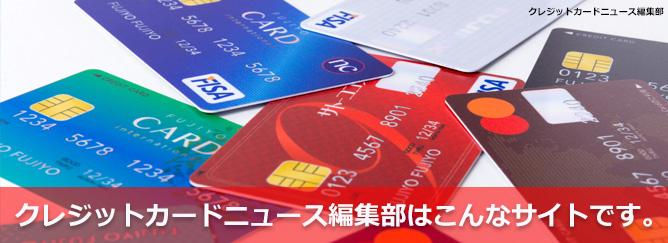 クレジットカードニュース編集部はこんなサイトです。