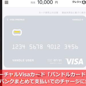 バーチャルVisaカード「バンドルカード」がソフトバンクまとめて支払いでのチャージに対応開始
