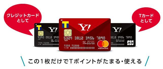 Yahoo!JAPANカードでTポイント2重取り