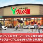 Tポイントがやスーパーグルメ館を運営のヤスサキグループで2018年4月から利用可能に!