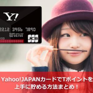 Yahoo!JAPANカードでTポイントを上手に貯める方法まとめ!