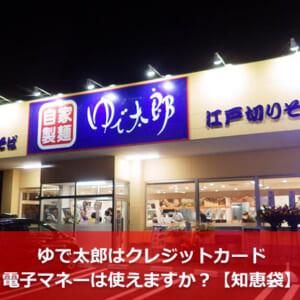 ゆで太郎はクレジットカード・電子マネーは使えますか?【知恵袋】