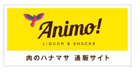 肉のハナマサの通販サイト「Animo!(アニモ)」