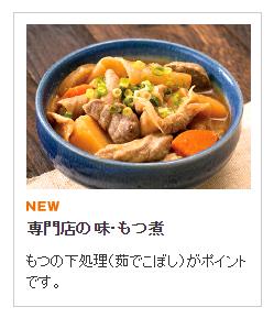 肉のハナマサレシピ紹介