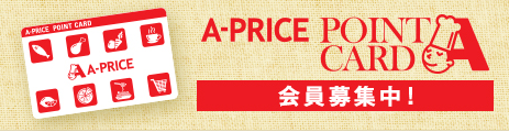 A-PRICE POINT CARD