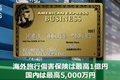 アメックス・ビジネス・ゴールドカード(ゴールド)の保険は?