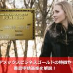 アメリカン・エキスプレス・ビジネス・ゴールドカード(アメックスビジネスゴールド)の特徴や審査申請基準を解説!
