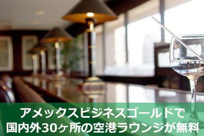 アメックスビジネスゴールドで国内外30ヶ所の空港ラウンジが無料
