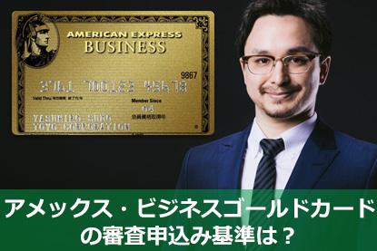 【アメックスビジネスゴールドを申込んで4日で届 …