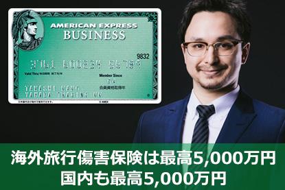 アメックス・ビジネス・カード(グリーン)の保険は?