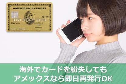 海外でカードを紛失しても アメックスなら即日再発行OK