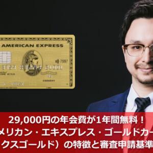 29,000円の年会費が1年間無料!アメリカン・エキスプレス・ゴールドカード(アメックスゴールド)の特徴と審査申請基準を解説!